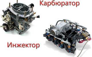 Какой двигатель лучше инжекторный или карбюраторный