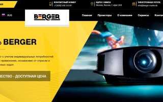Berger проекторы отзывы санкт петербург