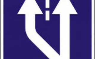 Знаки указывающие направление движения