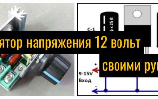 Реле регулятор напряжения 12 вольт
