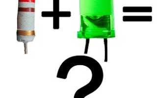 Для чего нужен резистор на светодиоде